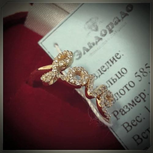 """Золотое помолвочное кольцо """"Love"""" с бриллиантами"""